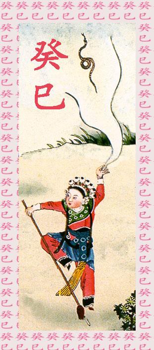 Astrology 2013 - Lotus Fengshui