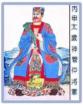 Grand Duke Tai Sui Guan Zhong for Fire Monkey year 2016.